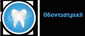 Οδοντιατρική Κλινική Αθηνών